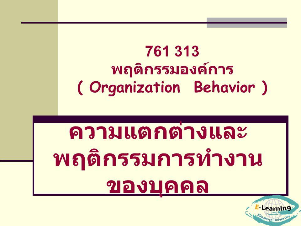 761 313 พฤติกรรมองค์การ ( Organization Behavior )
