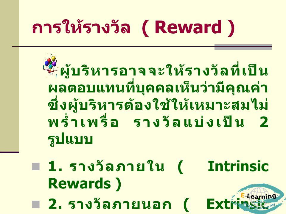การให้รางวัล ( Reward )