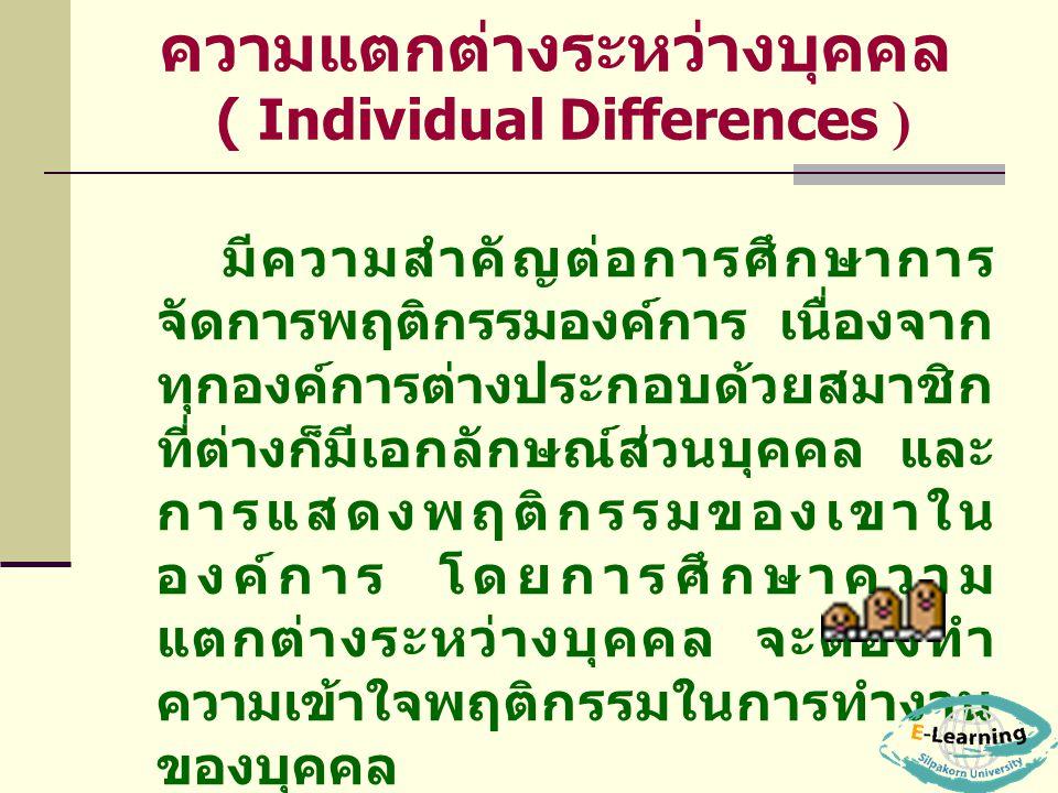 ความแตกต่างระหว่างบุคคล ( Individual Differences )