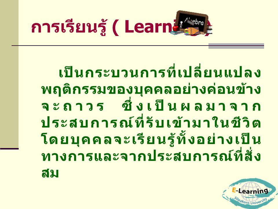 การเรียนรู้ ( Learning )