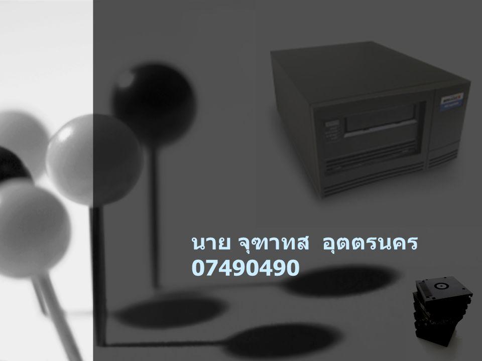 นาย จุฑาทส อุตตรนคร 07490490