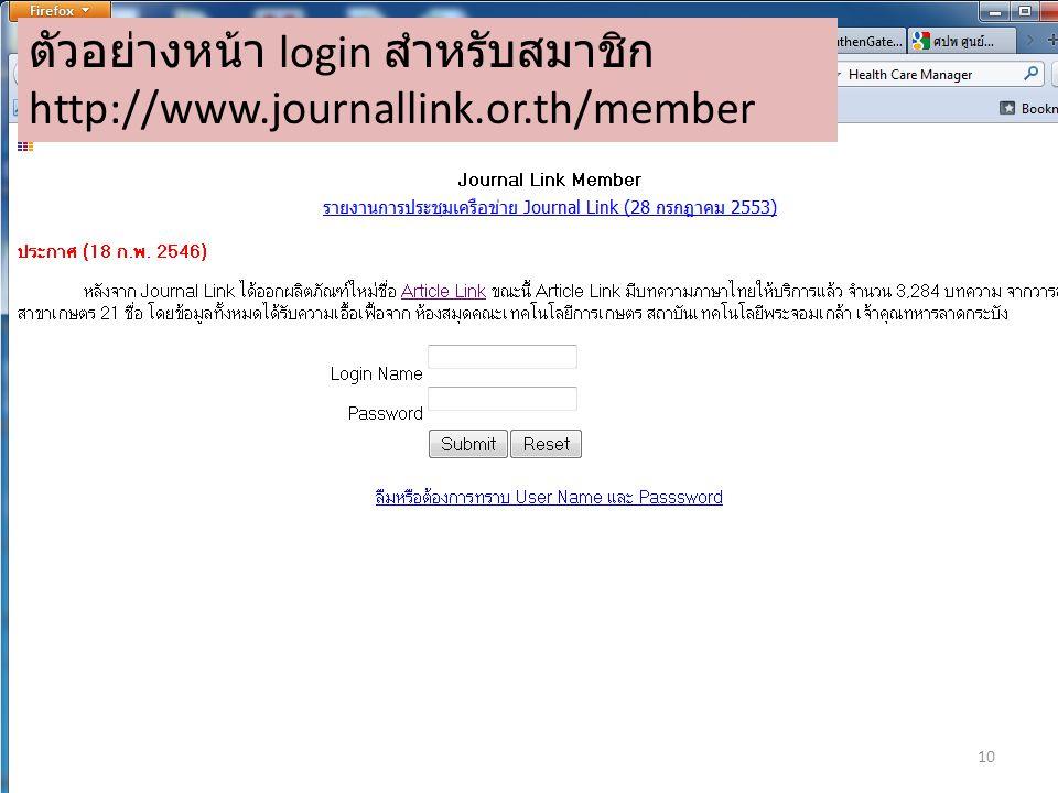 ตัวอย่างหน้า login สำหรับสมาชิก http://www.journallink.or.th/member