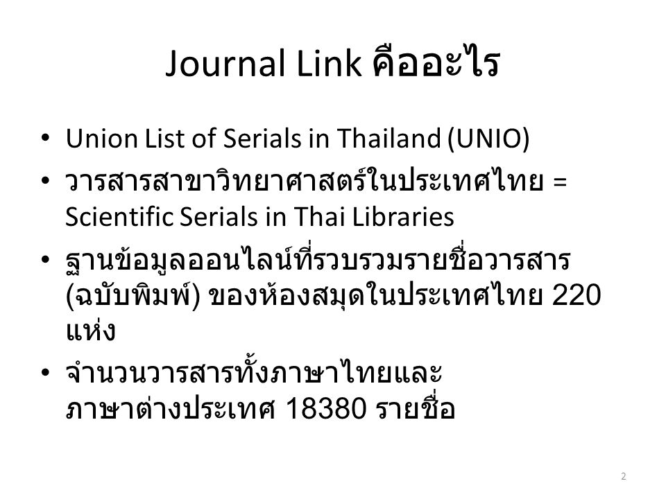 Journal Link คืออะไร Union List of Serials in Thailand (UNIO)