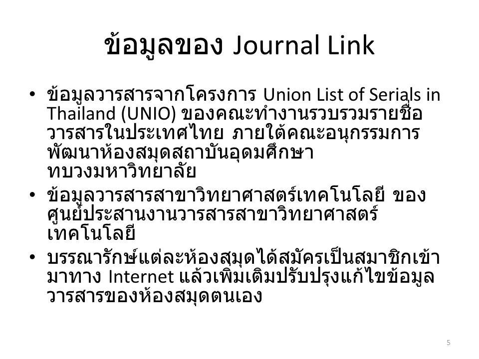 ข้อมูลของ Journal Link