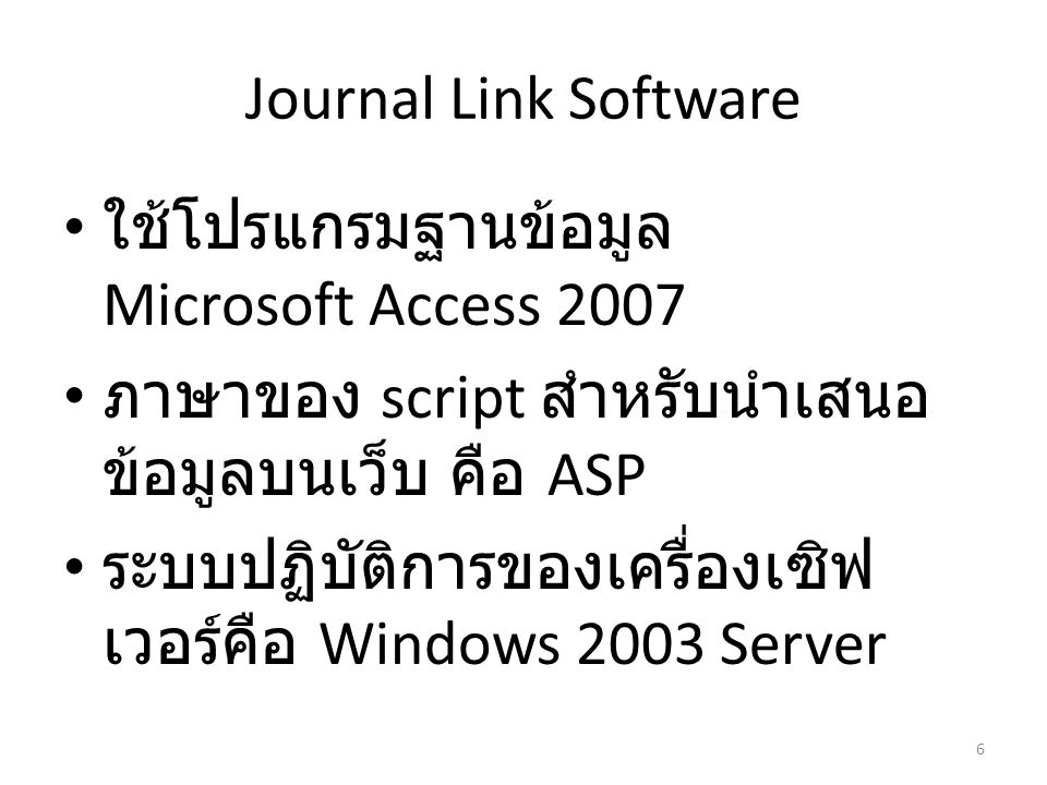 Journal Link Software ใช้โปรแกรมฐานข้อมูล Microsoft Access 2007. ภาษาของ script สำหรับนำเสนอข้อมูลบนเว็บ คือ ASP.