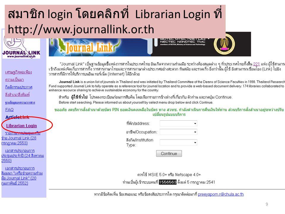 สมาชิก login โดยคลิกที่ Librarian Login ที่ http://www.journallink.or.th
