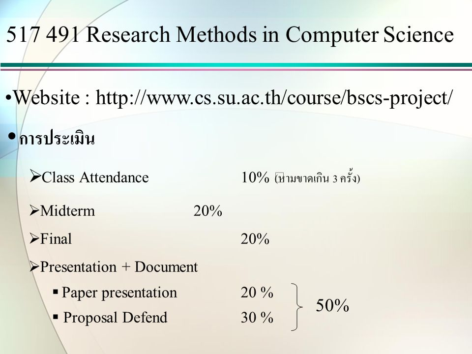 517 491 Research Methods in Computer Science