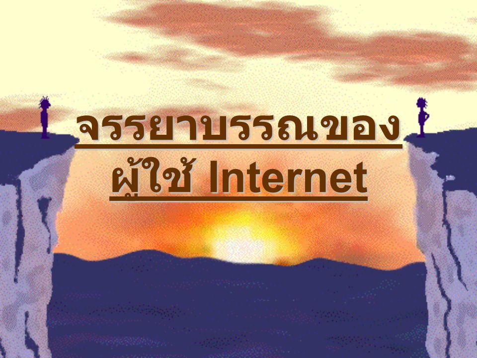 จรรยาบรรณของผู้ใช้ Internet