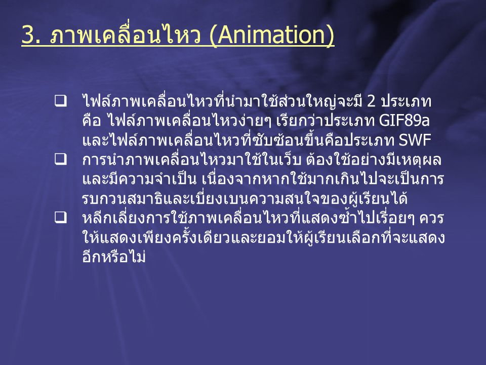 3. ภาพเคลื่อนไหว (Animation)