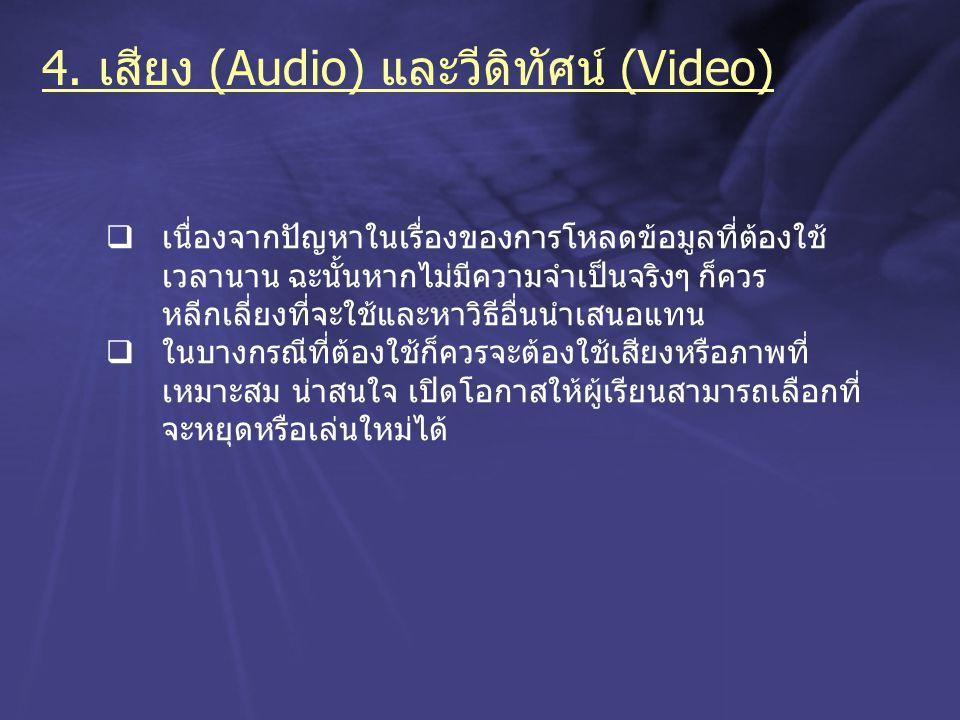 4. เสียง (Audio) และวีดิทัศน์ (Video)