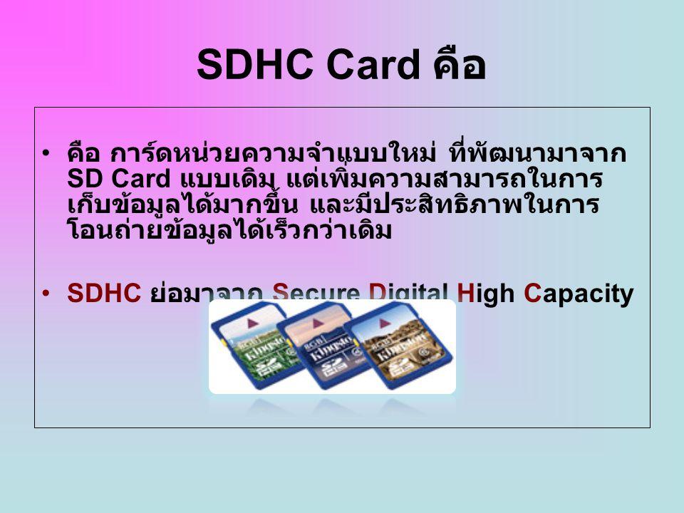 SDHC Card คือ