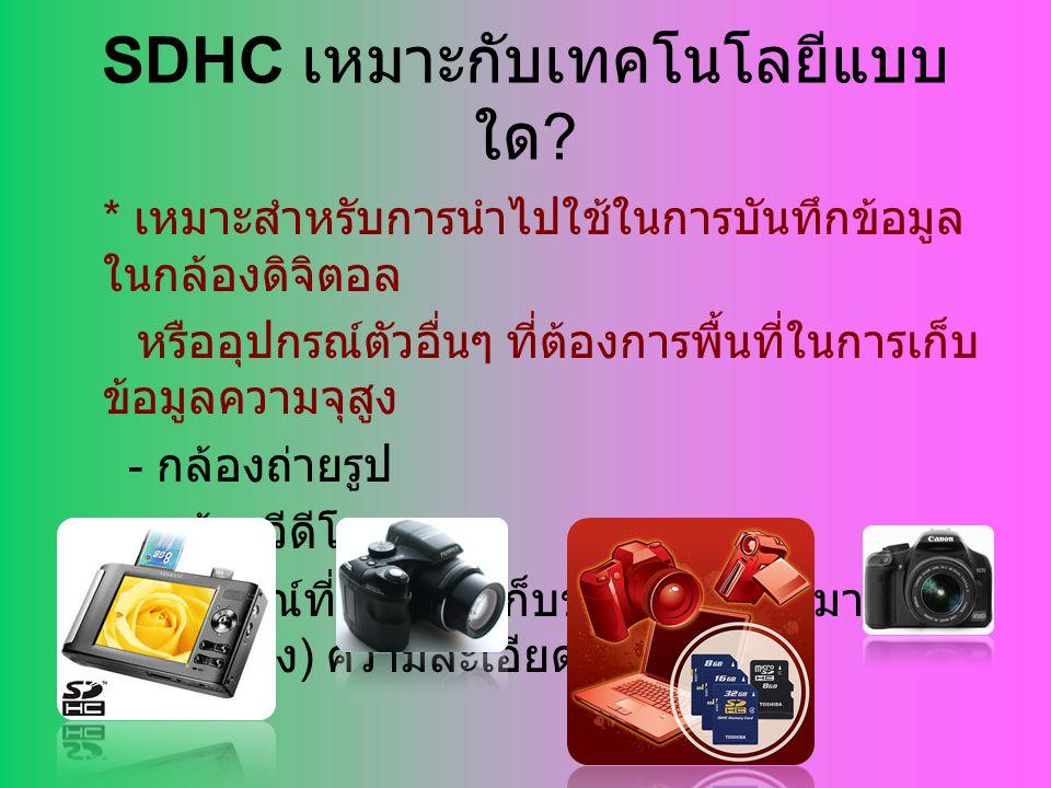 SDHC เหมาะกับเทคโนโลยีแบบใด