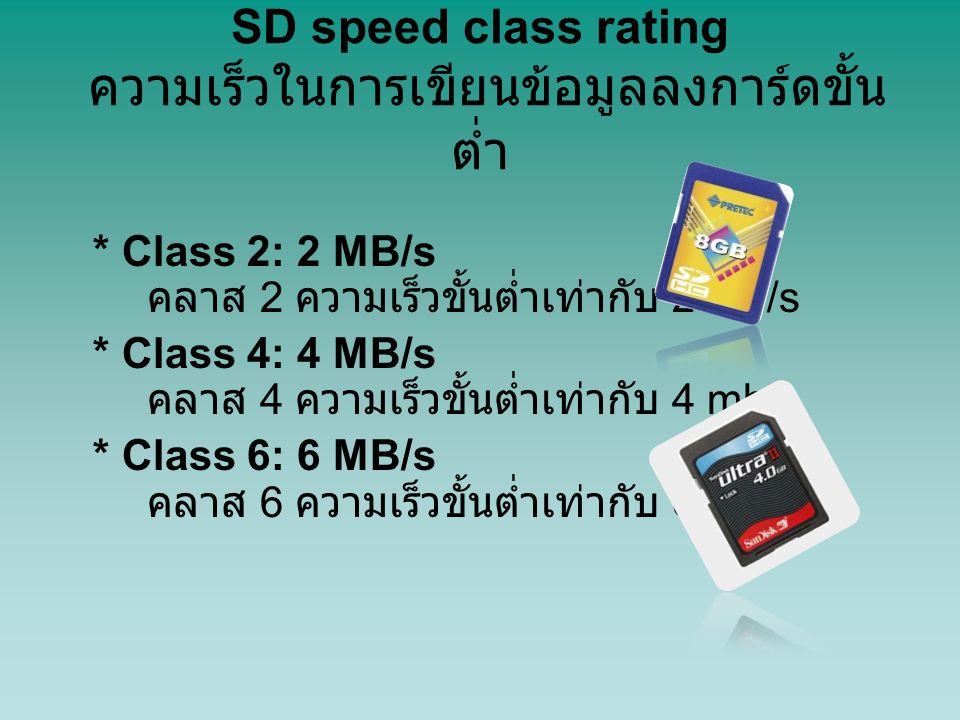 SD speed class rating ความเร็วในการเขียนข้อมูลลงการ์ดขั้นต่ำ