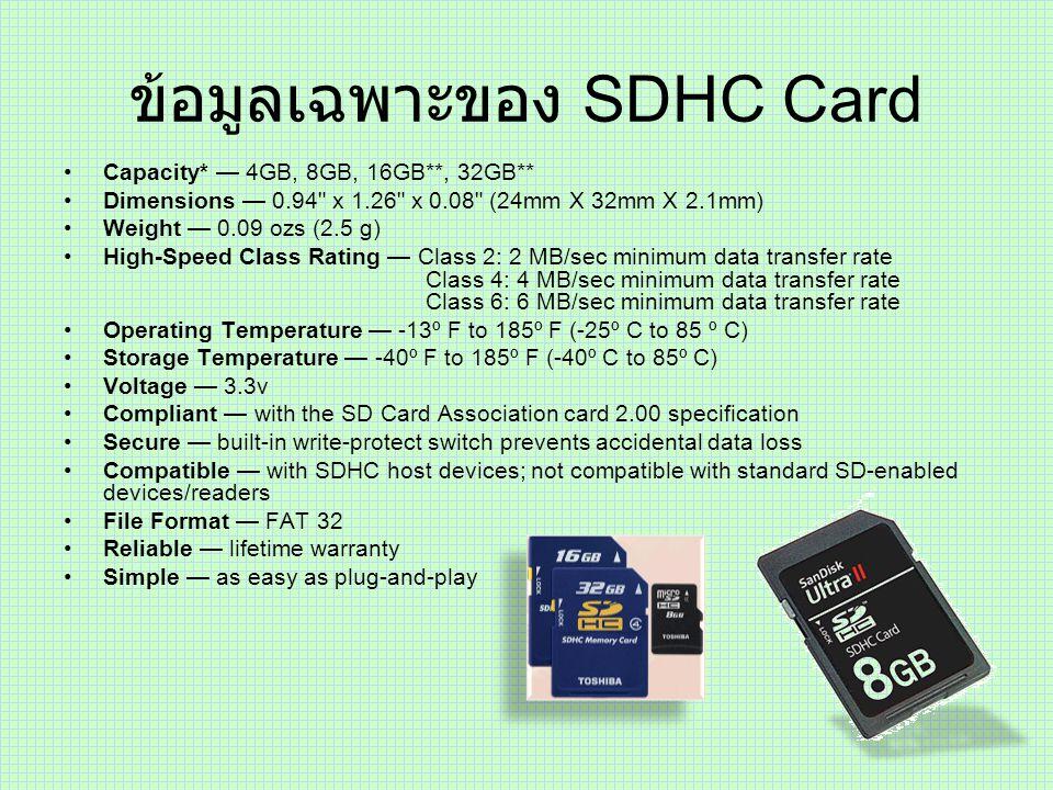 ข้อมูลเฉพาะของ SDHC Card
