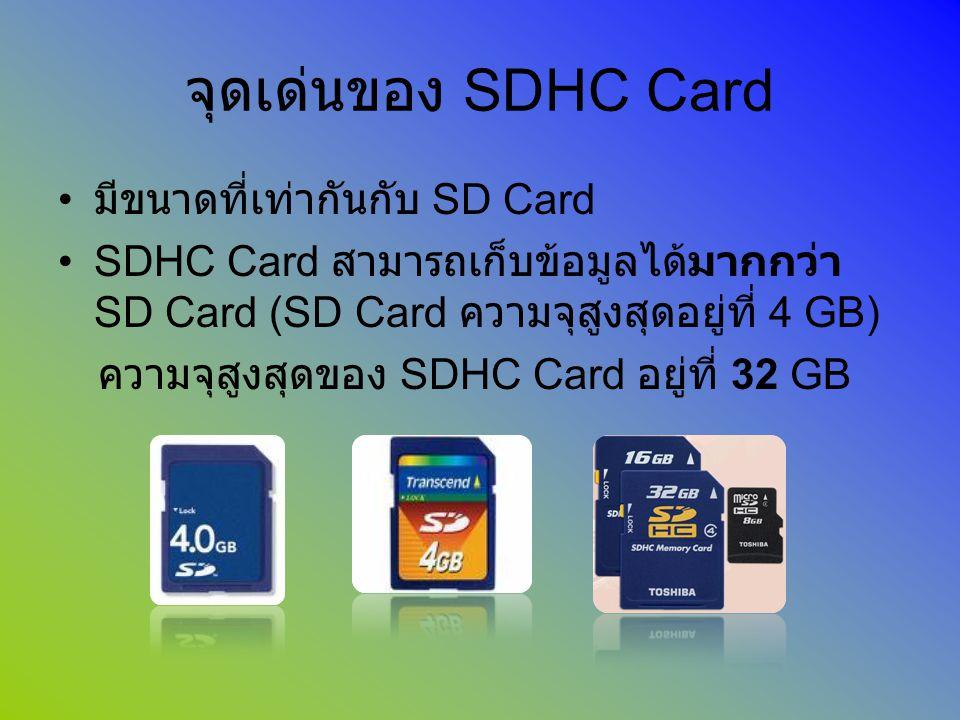 จุดเด่นของ SDHC Card มีขนาดที่เท่ากันกับ SD Card