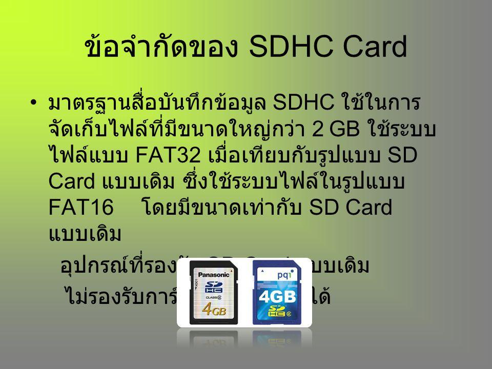 ข้อจำกัดของ SDHC Card