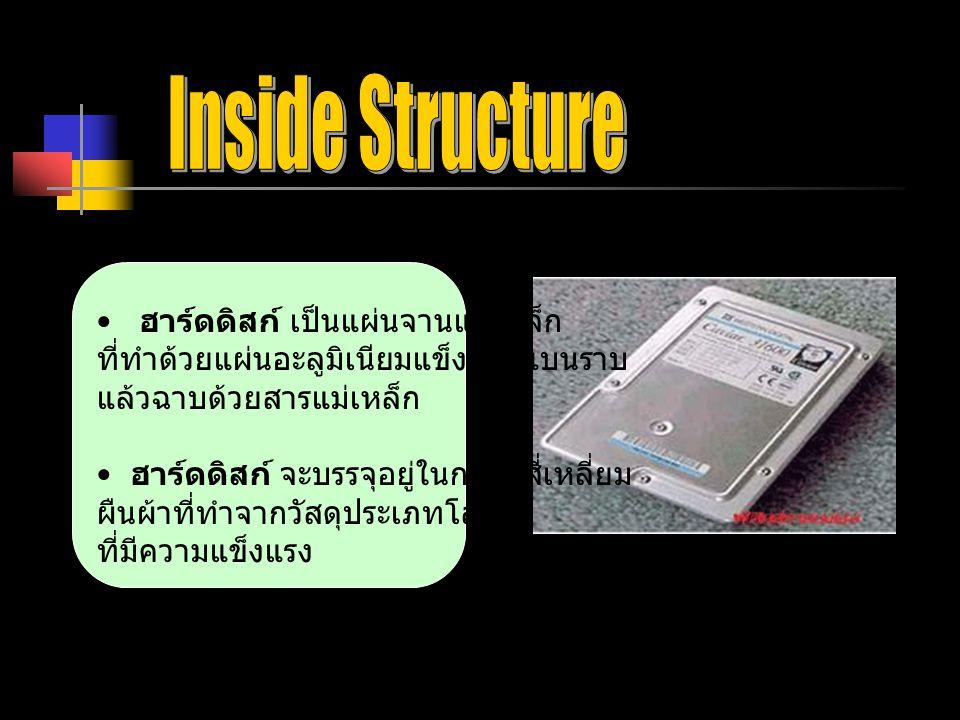 Inside Structure ฮาร์ดดิสก์ เป็นแผ่นจานแม่เหล็ก