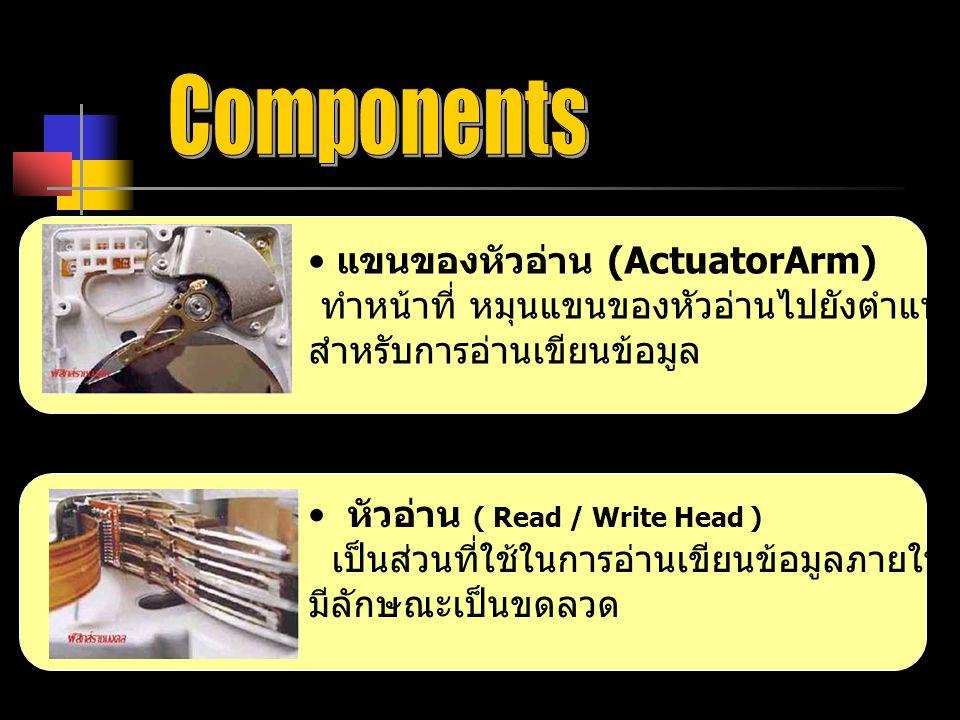 Components แขนของหัวอ่าน (ActuatorArm)