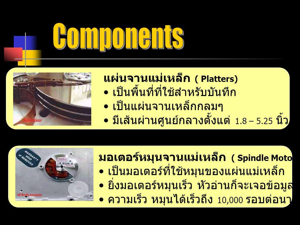 Components แผ่นจานแม่เหล็ก ( Platters) เป็นพื้นที่ที่ใช้สำหรับบันทึก