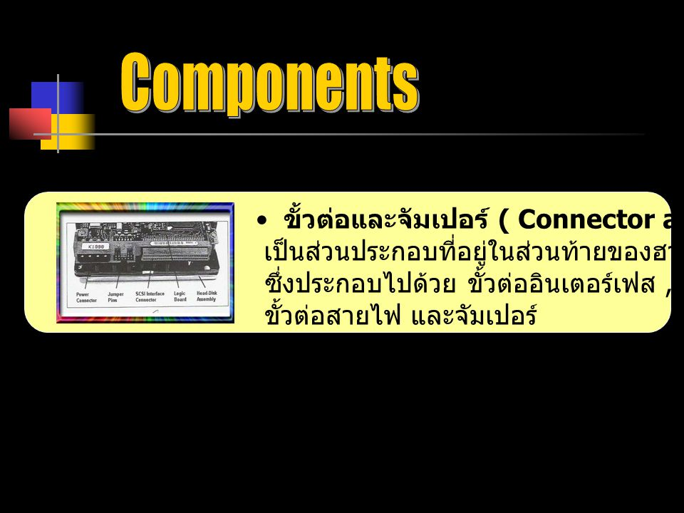 Components ขั้วต่อและจัมเปอร์ ( Connector and Jumper )