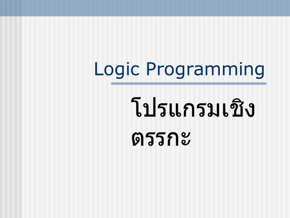 Logic Programming โปรแกรมเชิงตรรกะ