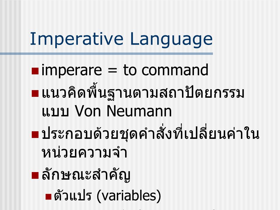Imperative Language imperare = to command