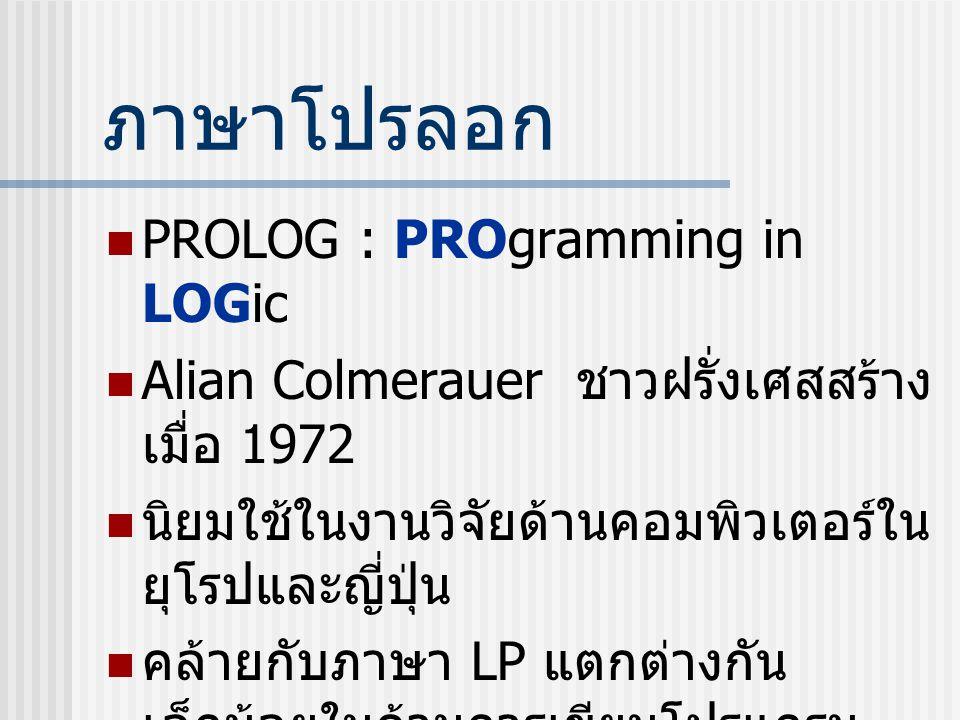 ภาษาโปรลอก PROLOG : PROgramming in LOGic