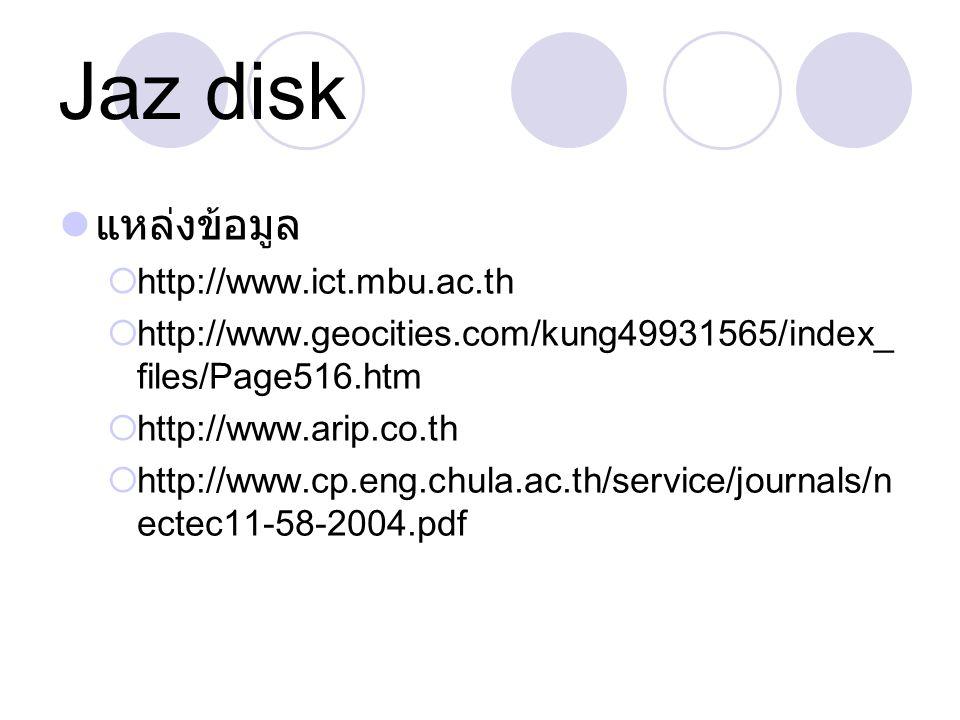 Jaz disk แหล่งข้อมูล http://www.ict.mbu.ac.th