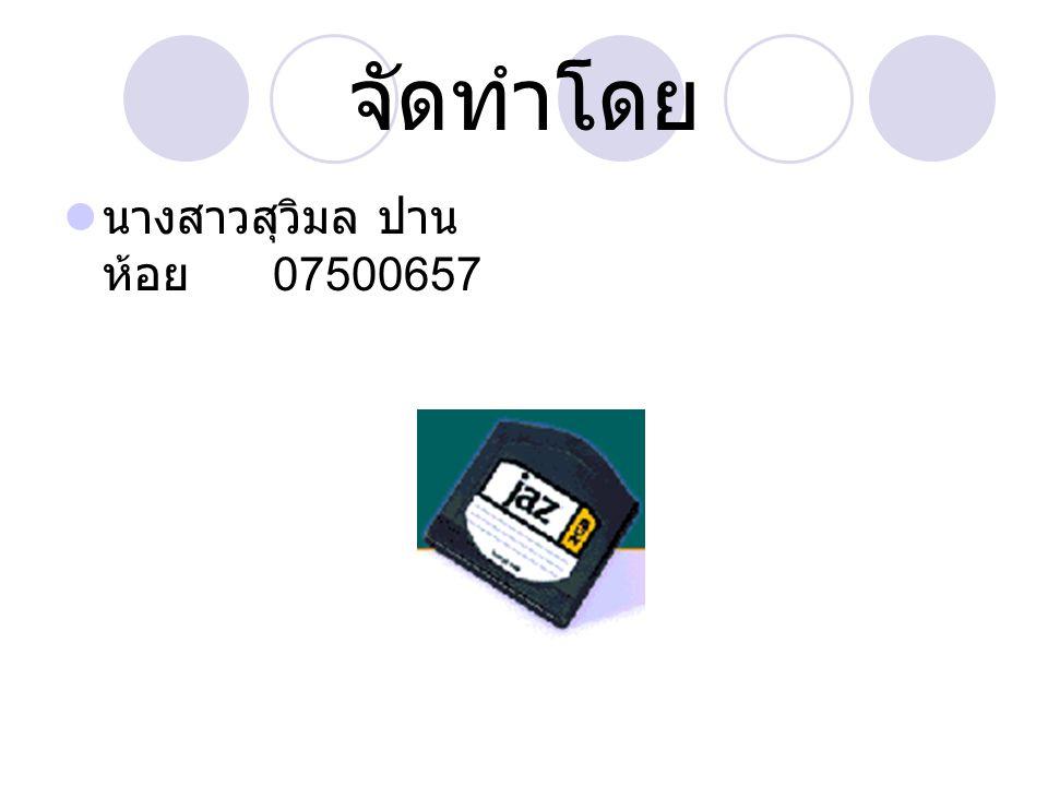 จัดทำโดย นางสาวสุวิมล ปานห้อย 07500657