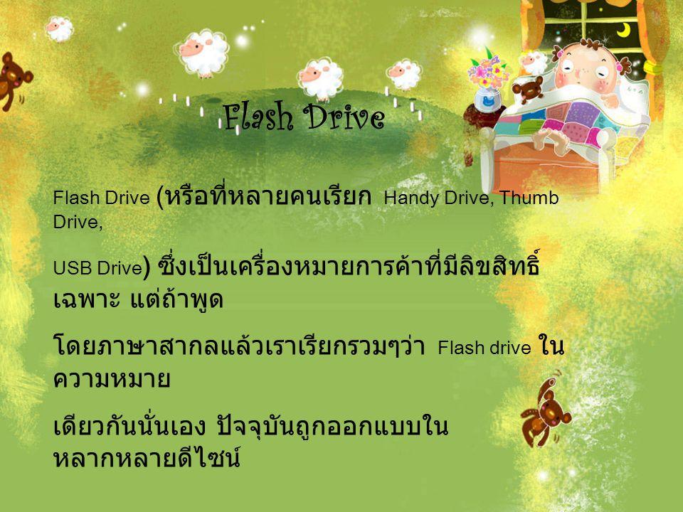 Flash Drive โดยภาษาสากลแล้วเราเรียกรวมๆว่า Flash drive ในความหมาย