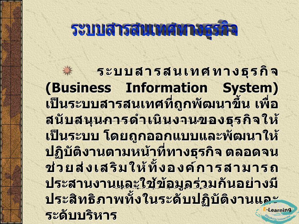 ระบบสารสนเทศทางธุรกิจ