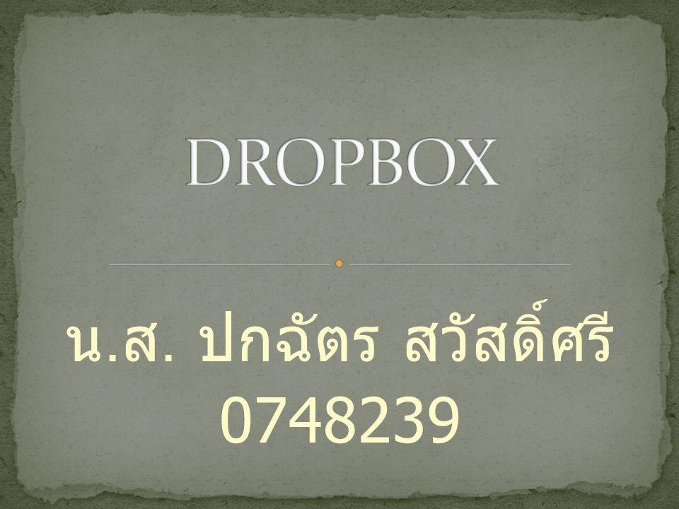 DROPBOX น.ส. ปกฉัตร สวัสดิ์ศรี 0748239