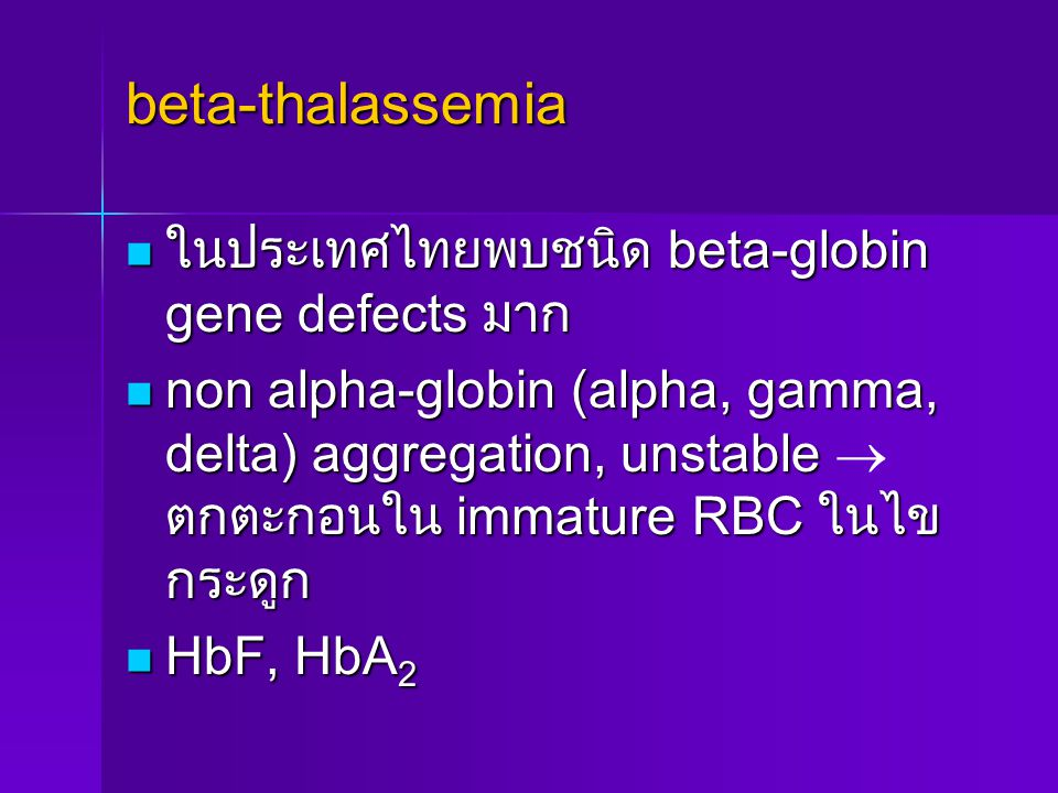 beta-thalassemia ในประเทศไทยพบชนิด beta-globin gene defects มาก