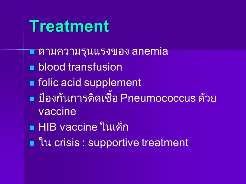 Treatment ตามความรุนแรงของ anemia blood transfusion