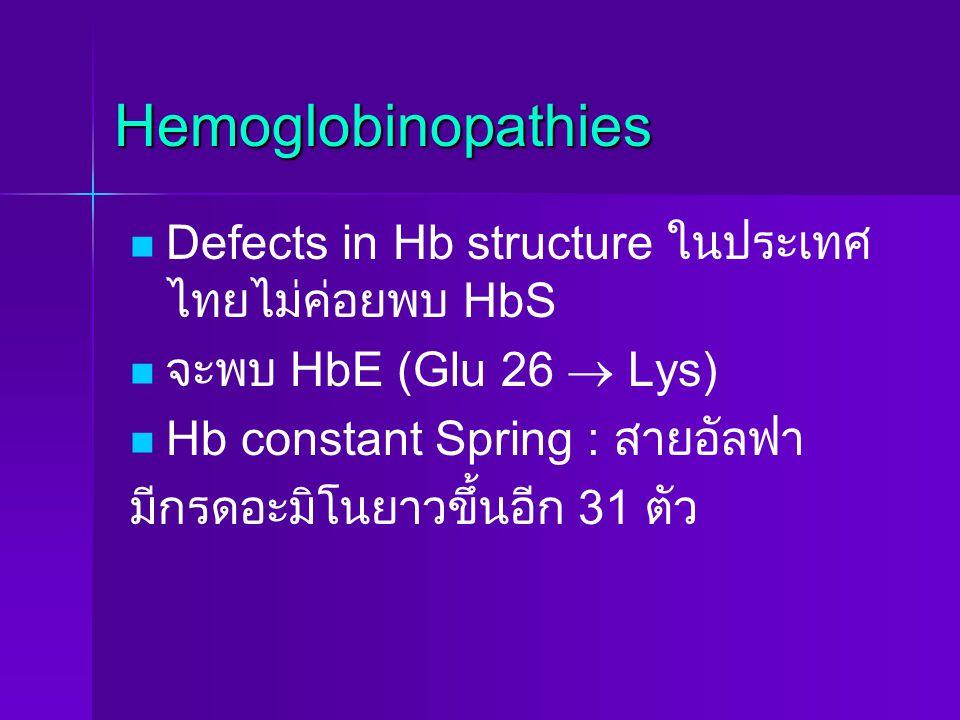 Hemoglobinopathies Defects in Hb structure ในประเทศไทยไม่ค่อยพบ HbS