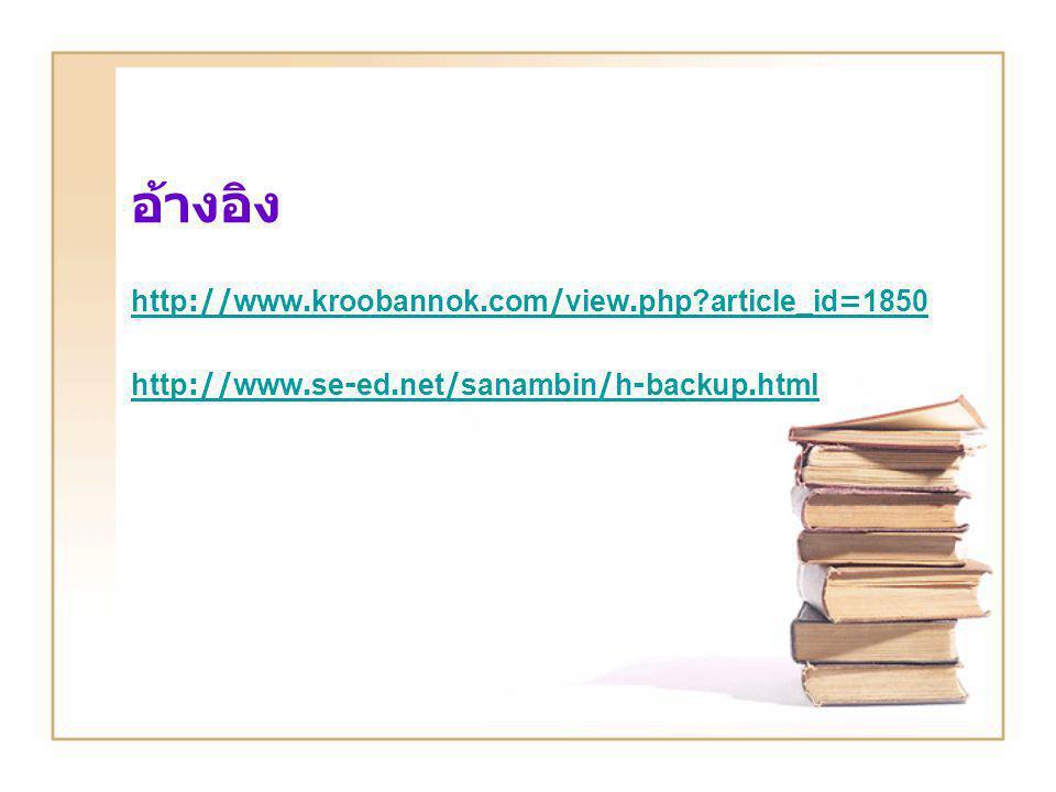 อ้างอิง http://www.kroobannok.com/view.php article_id=1850