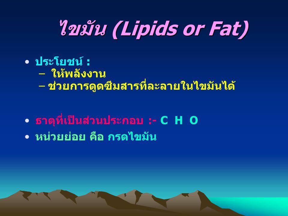 ไขมัน (Lipids or Fat) ประโยชน์ : ให้พลังงาน