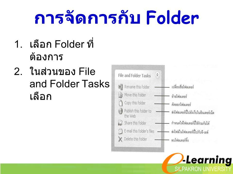 การจัดการกับ Folder เลือก Folder ที่ต้องการ