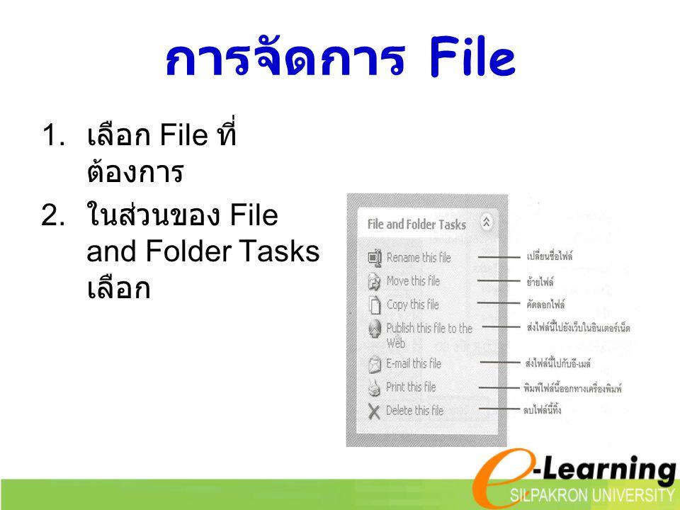 การจัดการ File เลือก File ที่ต้องการ