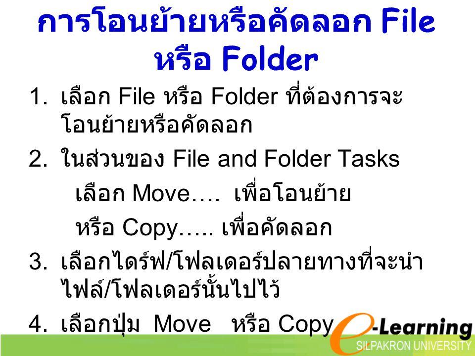 การโอนย้ายหรือคัดลอก File หรือ Folder