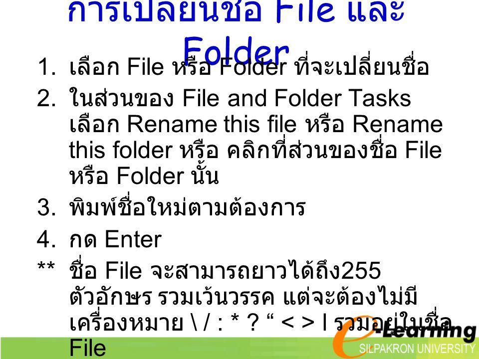 การเปลี่ยนชื่อ File และ Folder