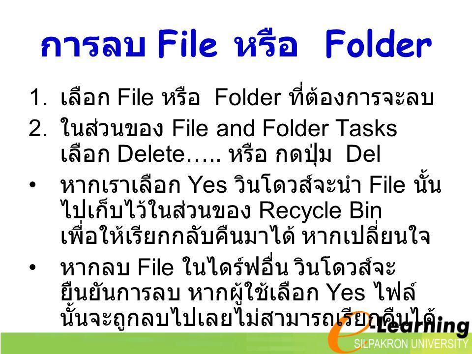 การลบ File หรือ Folder เลือก File หรือ Folder ที่ต้องการจะลบ