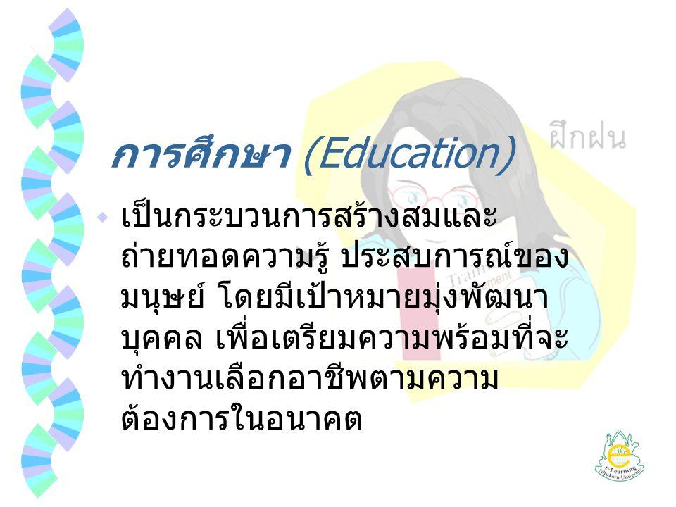 การศึกษา (Education)