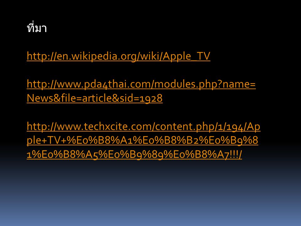ที่มา http://en.wikipedia.org/wiki/Apple_TV. http://www.pda4thai.com/modules.php name=News&file=article&sid=1928.