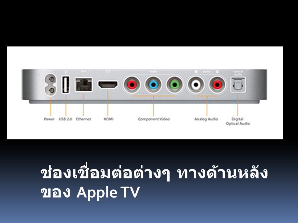 ช่องเชื่อมต่อต่างๆ ทางด้านหลังของ Apple TV