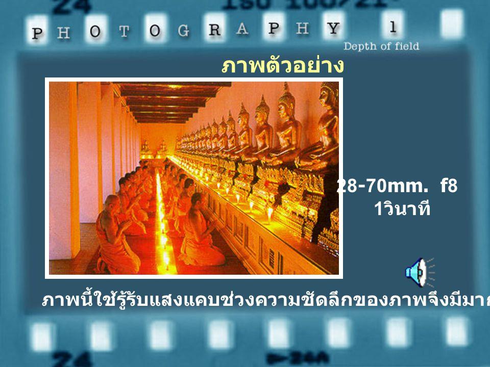 ภาพตัวอย่าง 28-70mm. f8 1วินาที
