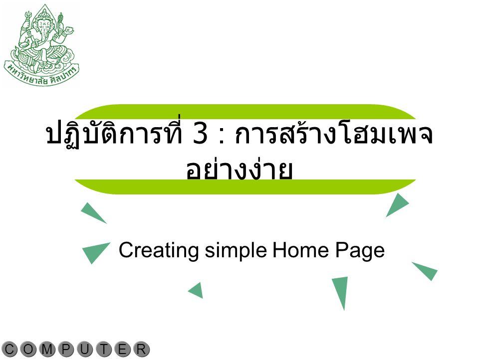 ปฏิบัติการที่ 3 : การสร้างโฮมเพจอย่างง่าย