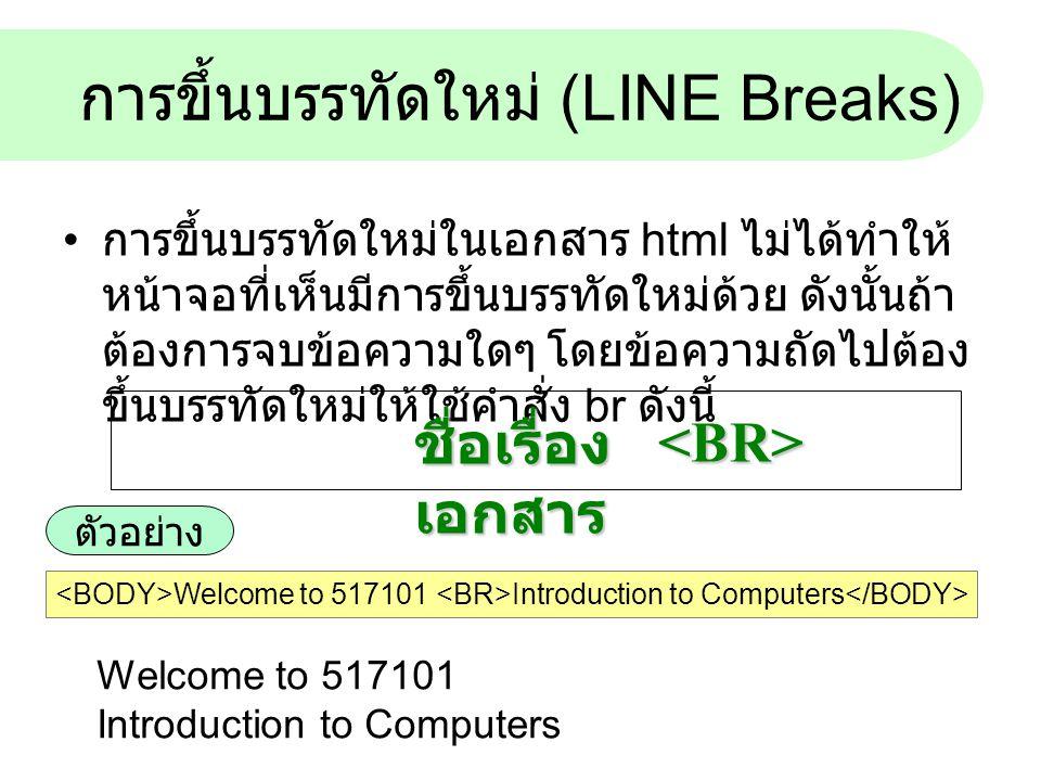 การขึ้นบรรทัดใหม่ (LINE Breaks)