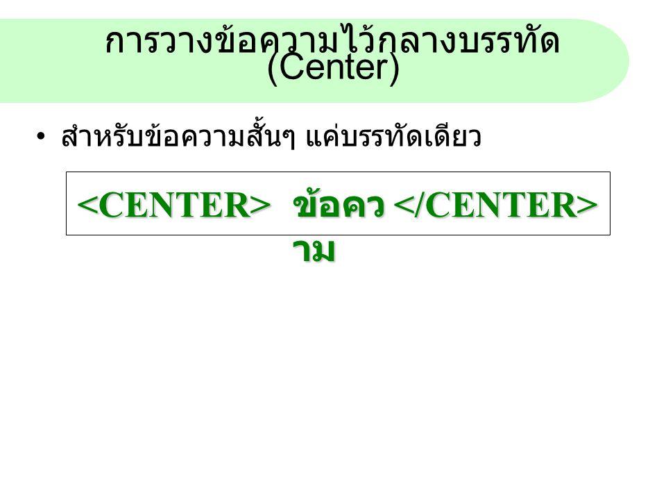 การวางข้อความไว้กลางบรรทัด (Center)