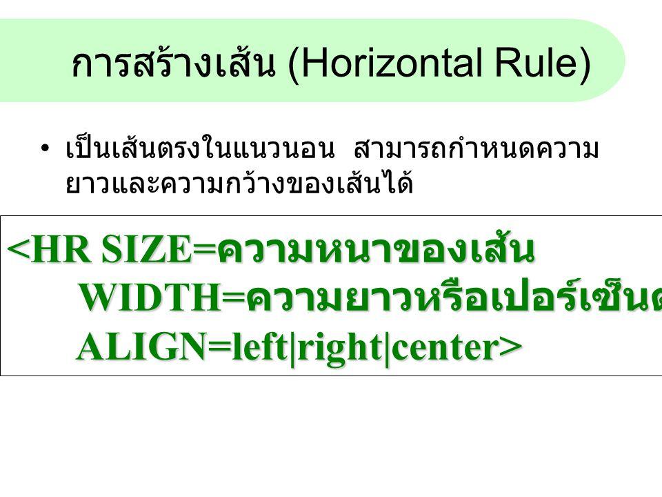 การสร้างเส้น (Horizontal Rule)